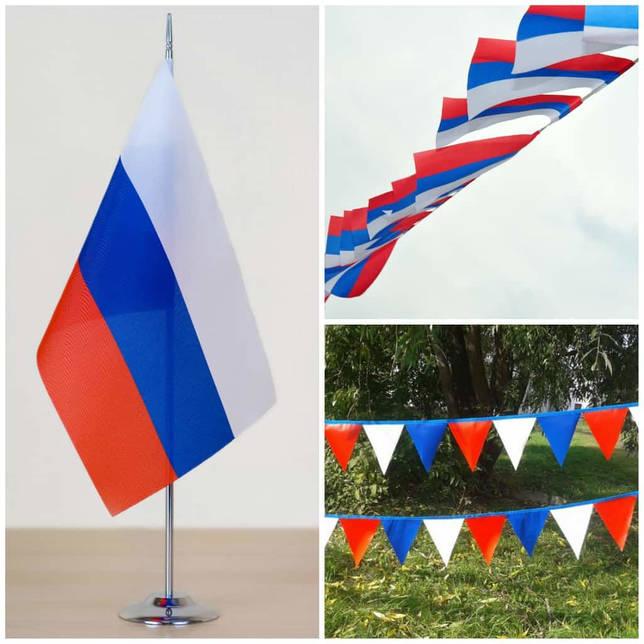 Российский флаг к 23 февраля